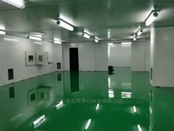 LXHJH-009供应坪山大鹏葵涌横岗坪地食品厂净化车间