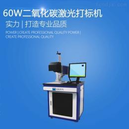 STMC-60、STMC-30深圳CO2激光打標機價格 激光標記清晰速度快