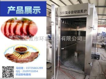 500型四川煙熏臘肉爐,智邁弘創臘肉煙熏爐廠家供應