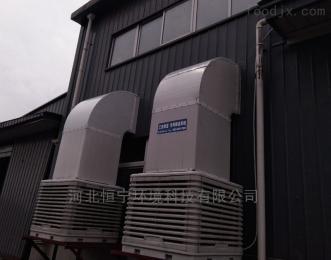 橡皮廠廠房制冷降溫設備車間換氣除熱系統