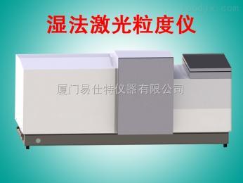 長春激光粒度儀,易仕特填料激光粒度測試儀