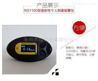 RG1100南京杰燦個人輻射劑量報警儀廠家直銷