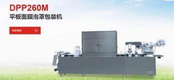 DPP260M平板面膜泡罩包装机