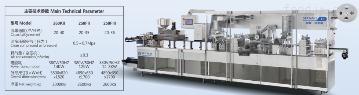 DPP260KII铝/塑/铝包装机