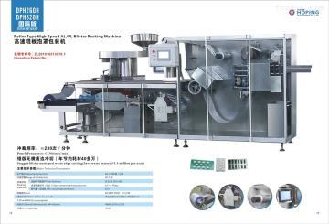 DPH260H高速辊板泡罩包装机
