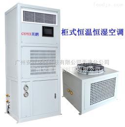 YP-G40北京东城恒温恒湿机