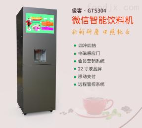 GTS304扫码支付速溶咖啡机