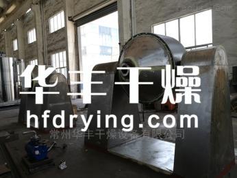 銅粉專用雙錐回轉真空干燥機