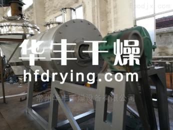 ZPG型黃原酸鈉專用真空耙式干燥機