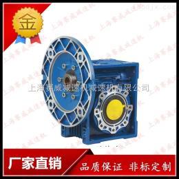 RV30蜗轮蜗杆减速电机RV减速机30 40 50 63 75 90 110 130 150变速箱