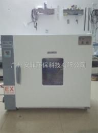 BYP202-1AB防爆烘箱,防爆电热鼓风干燥箱(定制)