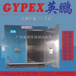 BYP-900GX-TC防爆干燥箱,防爆烤漆精密烘箱