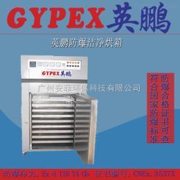 15625153579上海熱風防爆烘箱