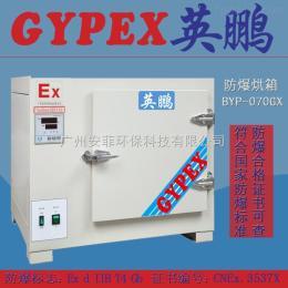 BYP-GX系列中标防爆烘箱(防爆干燥箱)