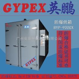 BYP-900GX烤漆房专用防爆烘箱