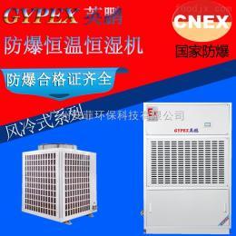 实验室防爆恒温恒湿机HYP9F (3匹)