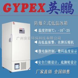 低温防爆冰箱