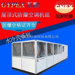 YPS系列水冷式屋顶防爆空调