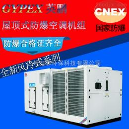 YPF015军工防爆屋顶式空调机组
