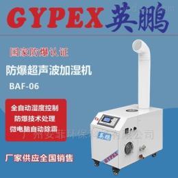 BAF-06江西制药厂超声波防爆加湿机BAF-06