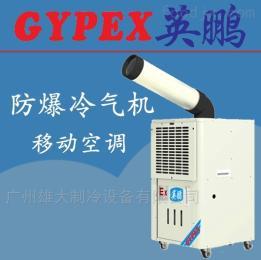 滄州化工廠英鵬防爆冷氣機(單管單相)