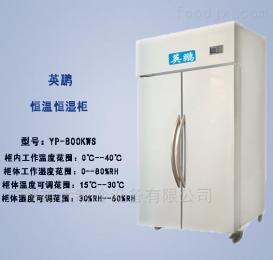 YP-1000KWS内江市电子元器件防爆恒温恒湿柜