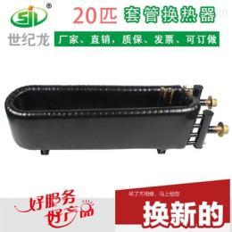 1-25P/匹套管式换热器 空气能热泵冷凝器