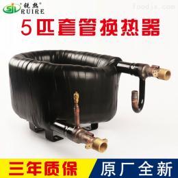 5匹套管换热器 美的同款热交换器