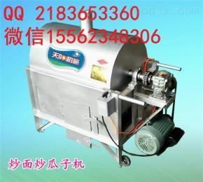 新品上市炒貨炒面炒堅果機多功能滾筒型