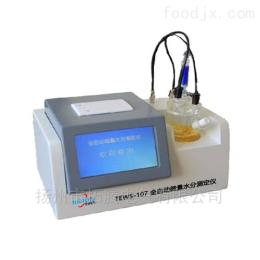 TEWS-107智能型微量水分自动测定仪