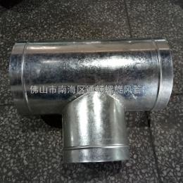 jn88通暢螺旋風管廠可批量生產風管配件三通接頭