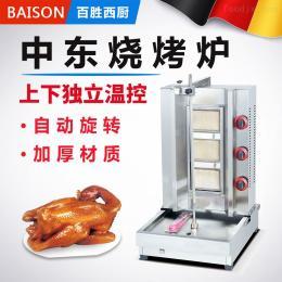 BS-800百胜BS-800自动燃气中东烧烤炉土耳其烤肉机