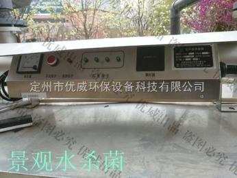 UV-UVC-480W景觀水紫外線殺菌器供應