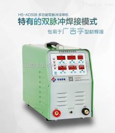 HS-ADS08广告字焊接机