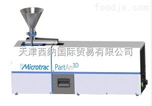 西納進口美國麥奇克Microtrac噴霧粒度分析儀