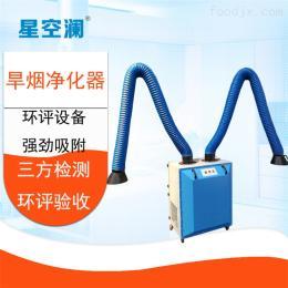 可定制移动式焊烟净化器废气烟雾粉尘过滤机
