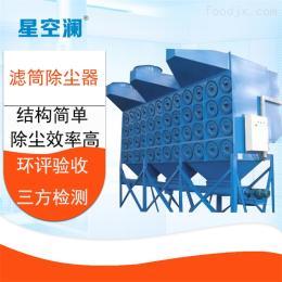 可定制供应 旋风除尘器 工业用多管脉冲布袋设备