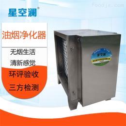 可定制餐飲飯店用廚房油煙凈化設備活性炭凈化器