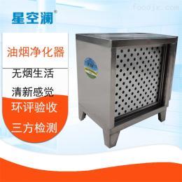 4000風量低空排放油煙凈化器商用飯店食堂燒烤