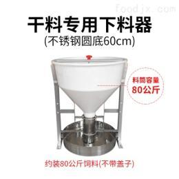 不锈钢干湿下料器