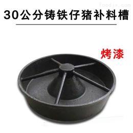 30公分铸铁烤漆料槽