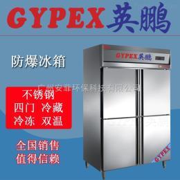15018210036食品工厂防爆冰箱