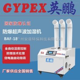 YP-18上海市工业防爆加湿器厂家