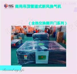 靜音靜電除塵新風換氣機功能-匯合空調