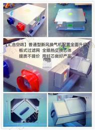 靜電除塵新風換氣機功能-匯合空調