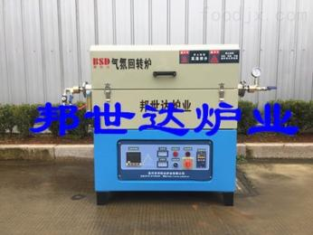 BXG-4-11供應實驗室回轉爐 小型水蒸氣活化法活化爐