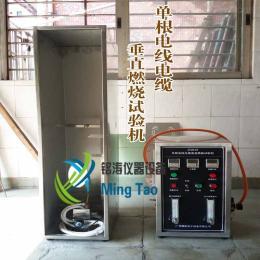 单根电线电缆燃烧试验机价格