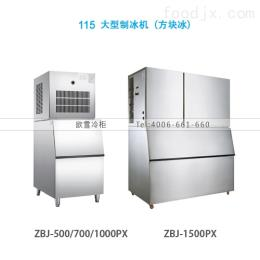 SBJ-800PX北京奶茶店制冰机现货出售