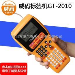 GT-2010供应威码GT2010手持式标签打印机 电脑标签打码机