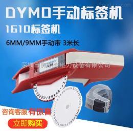 1610DYMO达美1610凸3D压纹手动标签机|印字机/条码打印机